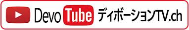 ユーチューブ チャンネル